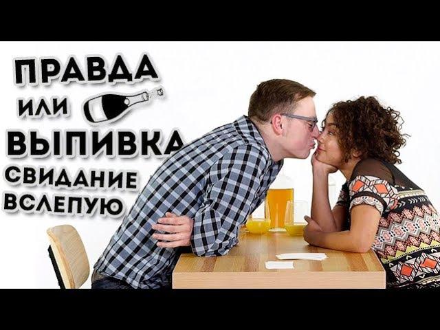 Правда или Выпивка - Свидание вслепую [Madesta]