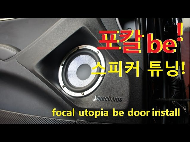 카오디오튜닝!포칼 유토피아be 도어디자인 동영상!(car audio focal utopia be door custom)
