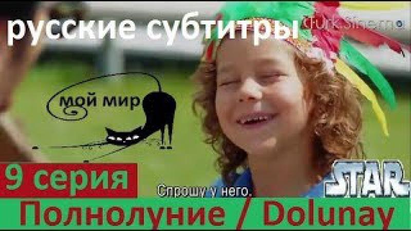 Полнолуние / Dolunay 9 серия русские субтитры.. Озге Гюрель