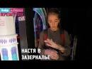Зеркальный лабиринт Орёл и Решка Перезагрузка
