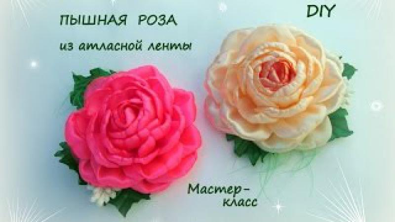 Пышная роза из атласной ленты. Канзаши МКHand мadeDIY Kanzashi