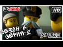 LEGO Ninjago Лего Ниндзяго Враг общества номер один 6 сезон 2 серия