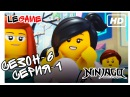 LEGO Ninjago (Лего Ниндзяго): Дурная слава [6 сезон, 1 серия]