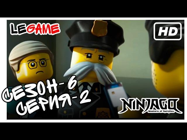 LEGO Ninjago (Лего Ниндзяго): Враг общества номер один [6 сезон, 2 серия]