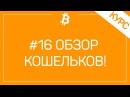 16 ОБЗОР БИТКОИН И ДРУГИХ КОШЕЛЬКОВ Exodus Jaxx MetaMask MyEtherWallet CoinBase BitcoinCore