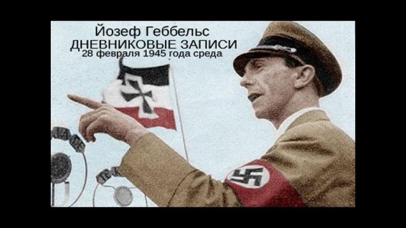 Йозеф Геббельс Дневники-1945-года-Последние-записи Joseph Goebbels