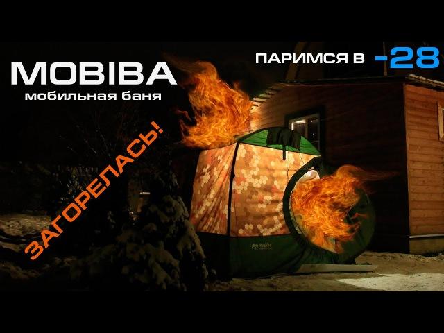 Ремонт Мобильной Бани Mobiba Паримся в 28