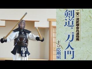 Kendo-Nito Ryu 剣道二刀入門