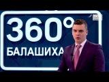 НОВОСТИ 360 БАЛАШИХА 22.06.2017