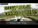 Воздушные Приключения в GTA 5: Online ( Приколы, Угар )