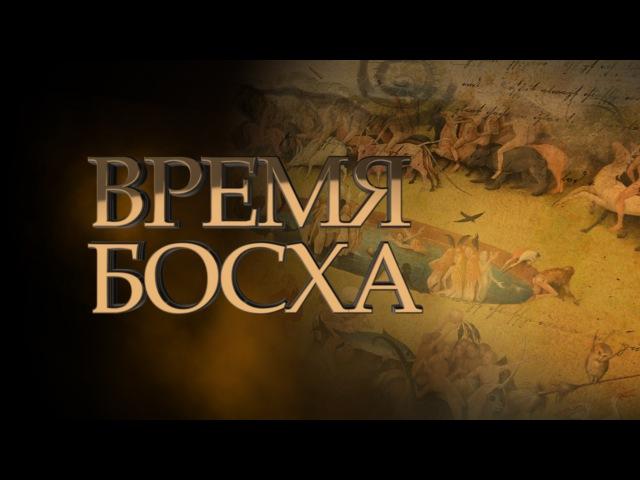 Дмитрий Перетолчин. Время Босха и культ Голливуда
