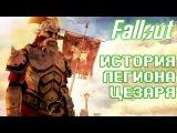История Вселенной Fallout Легион Цезаря
