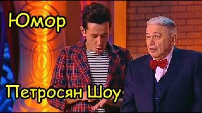 Петросян Шоу 19.05.2017.Юмор.