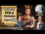 Польша в FFA 4 #Civilization6 | VI – сокращенный формат let's play