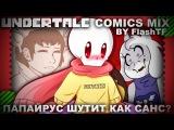 UnderTale ComicsMIX №20  Rus Dub By FlashTF Русский Дубляж  ПАПАЙРУС ШУТИТ КАК САНС