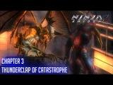 Ninja Gaiden Sigma 2 прохождение глава 3 Отзвуки несчастья