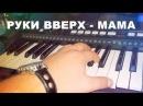 Песня МАМА РУКИ ВВЕРХ на синтезаторе Yamaha PSR E433 2013