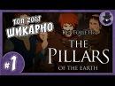 KEN FOLLETS The Pillars of the Earth Book 1 | ПЕРВЫЙ ВЗГЛЯД | ОБЗОР НА РУССКОМ
