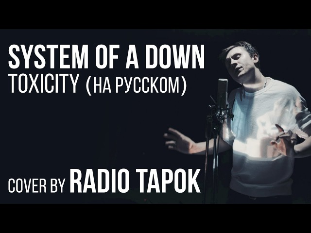 System Of A Down - Toxicity (Cover by Radio Tapok)