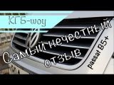 VW passat b5 + при смерти КГБ-шоу