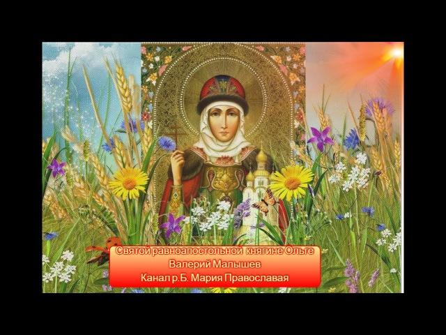 Святой равноапостольной княгине Ольге. Валерий Малышев