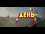 Jem Teens camp- Light up, отчетный ролик (день 4)