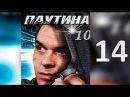 Паутина 10 сезон 14 24 серия детектив кр боевик Россия 2017