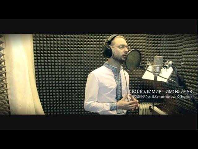 Володимир Тимофійчук «Родина» (пам'яті Назарія Яремчука)