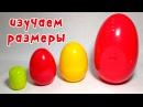 Изучаем размеры и открываем яйца киндер сюрприз Learn sizes and Unboxing with surprise eggs!