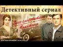 Детектив ~ Дело следователя Никитина. 5 серия 2012