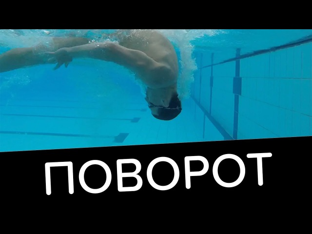 КАК ДЕЛАТЬ ПОВОРОТ? СКОРОСТНОЙ ПОВОРОТ В КРОЛЕ @Swimmate.ru