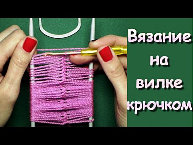 МК: Вязание на вилке крючком- Crochet on a fork