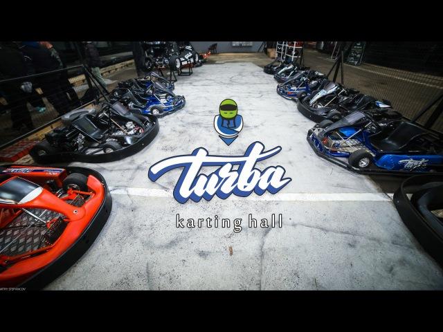 Turba Karting Hall | Инструктажперед заездом