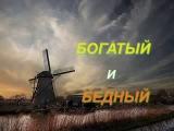 БОГАТЫЙ И БЕДНЫЙ - Светлана Копылова