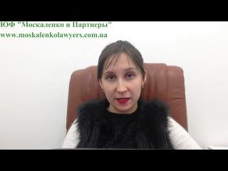 Защита от налоговой в Украине - адвокат Москаленко А.В.
