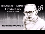 R.I.P. Chester Bennington Breaking the Habit Linkin Park RUS song #cover