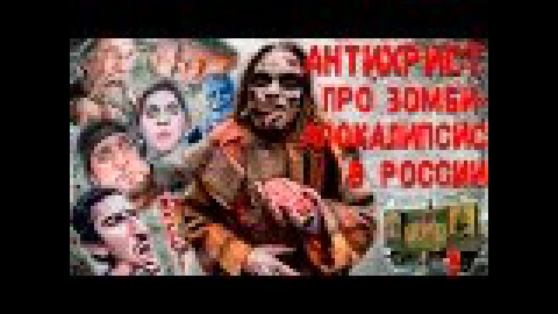 Антихрист о причинах зомби апокалипсиса в России