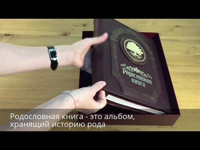 Обзор Родословной книги