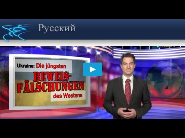 Фальсификация доказательств военного присутствия России на Донбассе