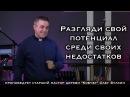 Разгляди свой потенциал - старший пастор церкви Ковчег Олег Булкин