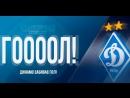 ГОЛ! Динамо - Хобро (Данія) 1-0! Валерій Федорчук!