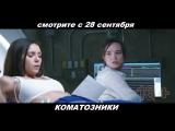 Трейлер к фильму Коматозники