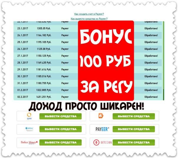 🌿СУПЕР-МЕГА ИГРА ПЛАТИТ БЕЗ ОГРАНИЧЕНИЙ ! 🌿ПОСЛЕ регистрации 🎁 100 ру