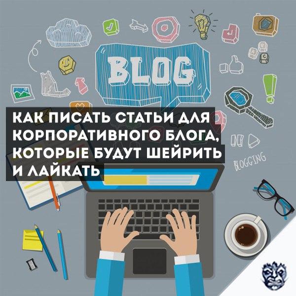 1OfIkdI4k c Как писать статьи для корпоративного блога, которые будут шейрить и лайкать. (Неочевидный способ) sotsialnye seti sajt dizain prodvizhenie