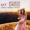 My Dress - аренда\прокат платьев в Саратове