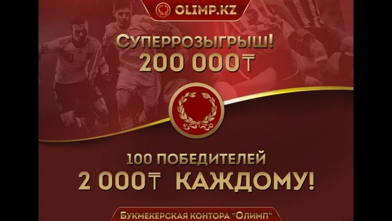 Букмекерская контора Олимп — live