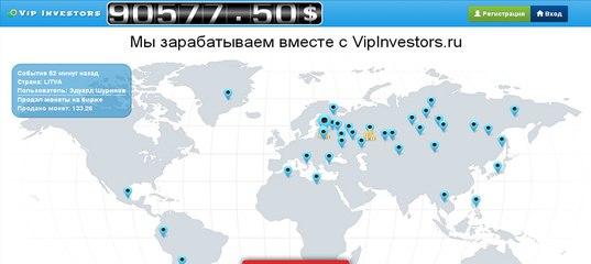VipInvestors.ru - Игра, где нет проигравших.