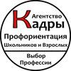 """Агентство """"КАДРЫ"""""""