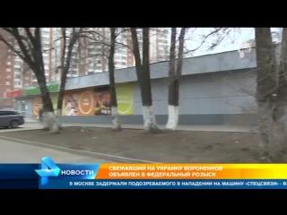Сбежавший на Украину Вороненков объявлен в федеральный розыск
