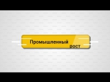 Промышленный прорыв в Ярославской области: инфографика